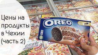 Цены на продукты в обычном супермаркете Чехии!