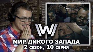 Реакция «Мир дикого запада»: 2 сезон, 10 серия. Финал.