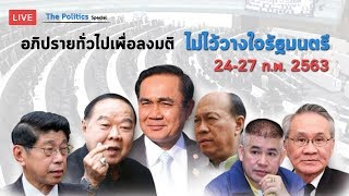 Live :The Politics special การอภิปรายทั่วไปเพื่อลงมติไม่ไว้วางใจรัฐมนตรีเป็นรายบุคคล วันที่ 27 ก.พ.