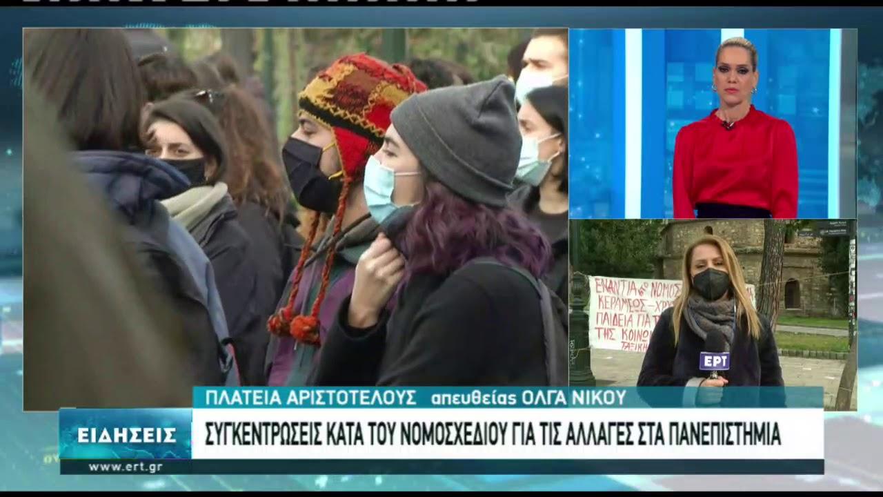 Μικροεπεισόδια κατά τη διαμαρτυρία φοιτητών στη Θεσσαλονίκη | 21/01/2021 | ΕΡΤ