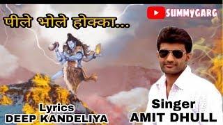 Pile Bhole Hokka | Amit Dhull | Deep Kandeliya | New Haryanvi Songs 2018.