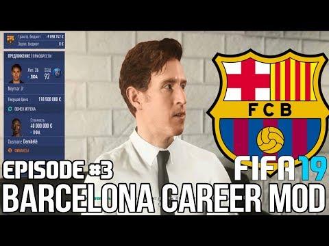 FIFA 19   Карьера тренера за Барселону [#3]   ТРАНСФЕРЫ 2 / НЕЙМАР ВОЗВРАЩАЕТСЯ? КАНТЕ НУЖЕН БАРСЕ?