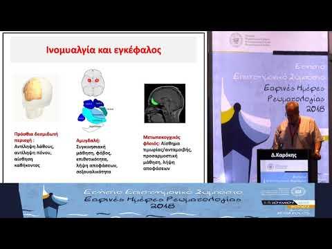 Δ. Καρόκης - Ινομυαλγία - Αιτιοπαθογένεια-Διάγνωση-Διαφορική Διάγνωση