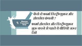 How to Become medicine distributor? कैसे ले फार्मा कंपनी की एजेंसी?