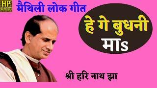 Hey Gey Budhni Maa - Hari Nath Jha