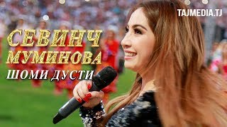 Севинч Муминова - консерт Шоми дусти | Sevinch Muminova - Shomi dusti 2018