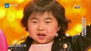 东北5岁小妞李欣蕊脱口秀 搞笑功力连乔杉都佩服 大赞是天生的喜剧人!《中国梦想秀》第十季 第五期 花絮 20180325 [浙江卫视官方HD]