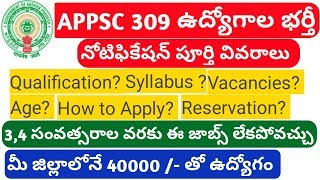 APPSC recruitment for 309 AEE vacancies 2018 || ap aee notification full details || AEE notification