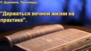 П. Дудников. Держаться вечной жизни на практике. МСЦ ЕХБ.