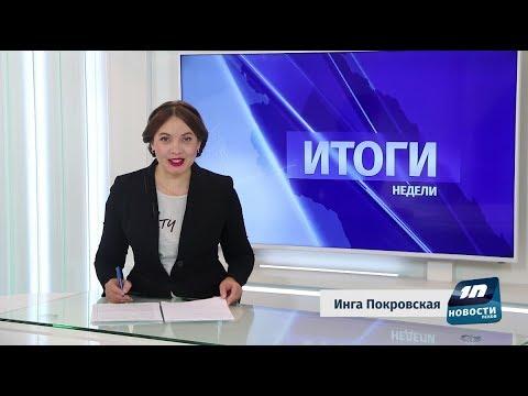Новости Псков 13.07.2019 / Итоговый выпуск