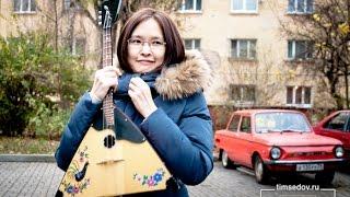 Жизнь китаянки в Калиниграде: балалайка, матрешки, свобода