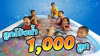 เล่นสระลูกโป่งน้ำ 1000 ลูก !!!