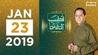 Har Masle ka Hal | Qutb Online | SAMAA TV | 23 January , 2019