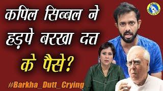 Barkha Dutt V/S INC leader Kapil Sibal over Money   AKTK
