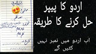 Urdu Paper attempt method | urdu paper presentation 10 class