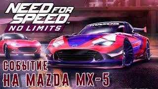 Need for Speed: No limits - Событие на Mazda MX-5 (ios) #82