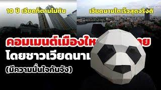 คอมเมนต์ชาวไทย-เมื่อคนเวียดนามบอกว่าบ้านเค้าน่าจะโตเร็วสุดแล้ว (มีพูดถึงไทย) ส่องคอมเมนต์ชาวโลก