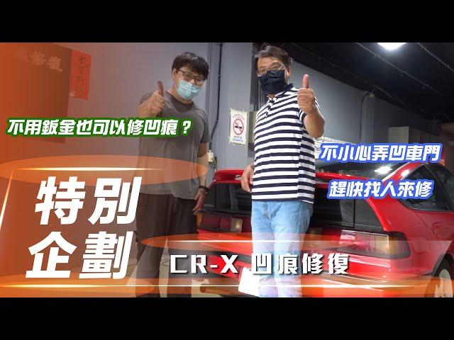 【七叔-Vlog】Honda CR-X 凹痕修復 |小七哥關門太用力 初次體驗凹痕修復【7Car小七車觀點】