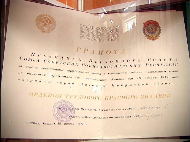 Ангарск - город-орденоносец