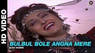 Bulbul Bole Angna Mere - Dhartiputra | Alka Yagnik | Mammootty  & Jaya Prada