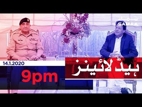 Samaa Headlines - 9PM - 14 January 2020