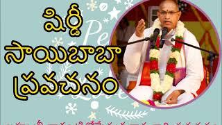 Sri Chaganti Koteswara Rao Shirdi Sai Baba Pravachanam || Siridi Sai Baba Jeevita Charitra - 01