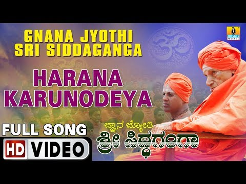Harana Karunodeya - Video Song | Gnana Jyothi Sri Siddaganga | Kannada Movie |S. P. Balasubrahmanyam