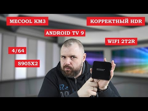 MECOOL KM3. САМЫЙ ПОЛНЫЙ ОБЗОР. Андроид ТВ 9 c крутым HDR. ТВ БОКС КОТОРОГО ВСЕ ЖДАЛИ!!!