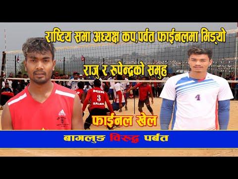 बागलुङ र पर्बतको भेट फाईनलमा,भयो नसोंचेको |  Baglung Vs Parbat Final match | Rupindra Gaire Vs Raju
