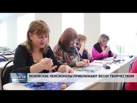 13.02.2019 / Псковские пенсионеры приближают весну творчеством