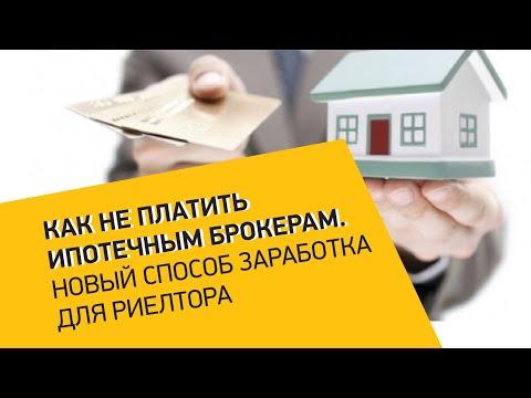 ИПОТЕКА:  Как не платить ипотечным брокерам. Новый способ заработка для риелтора!