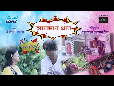Salman Khan | সালমান খান |EPI -06| Akhmo Hasan | Anny Khan | Bangla New Comedy Natok