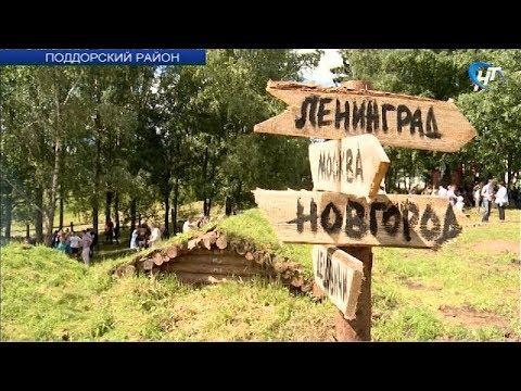 В селе Белебёлка Поддорского района отметили День Партизанского края