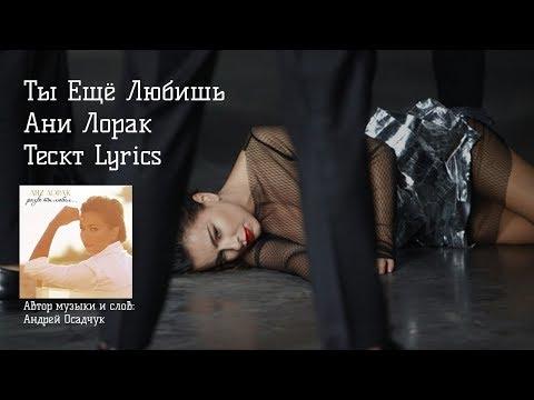 Ани Лорак - Ты Ещё Любишь (текст,lyrics)