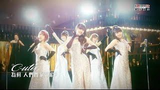 ℃-ute -《為何 人們要爭鬥呢?》-  (豐華唱片official 官方完整中文版MV)