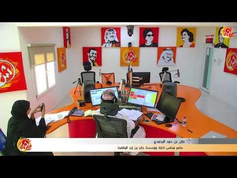 تدشين مؤسسة الامام جابر بن زيد الوفقية
