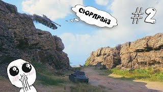WoT Приколы | Забавный и смешной World of Tanks