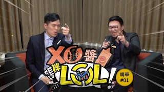 【XO醬拌LOL】 精華#01|老闆傳票收不完,第一集難道就是最後一集?!