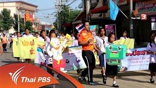 ทุกทิศทั่วไทย - ประเด็นข่าว (15 ก.ค. 59)