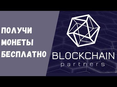 Халява! Получите монетки новой социальной бизнес сети на блокчейн за регистрацию