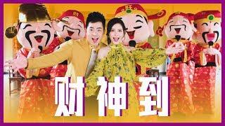 2019 钟盛忠 钟晓玉《财神到》官方HD MV 全球大首播【第二双主打】
