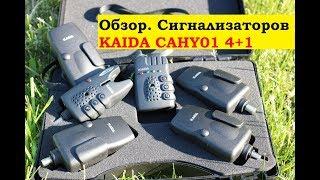 Сигнализаторы поклевки kaida
