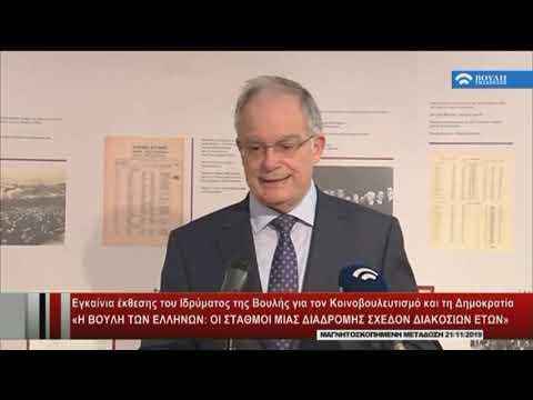 Εγκαίνια έκθεσης : «Βουλή των Ελλήνων. Οι σταθμοί μιας διαδρομής σχεδόν διακοσίων ετών».(22/11/2019)