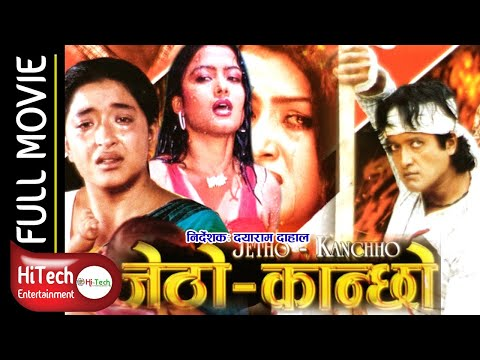 Jetho Kanchho | Nepali Movie