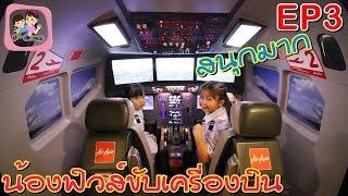 ขับเครื่องบิน  KidZania Bangkok ep3 พี่ฟิล์ม น้องฟิวส์ Happy Channel