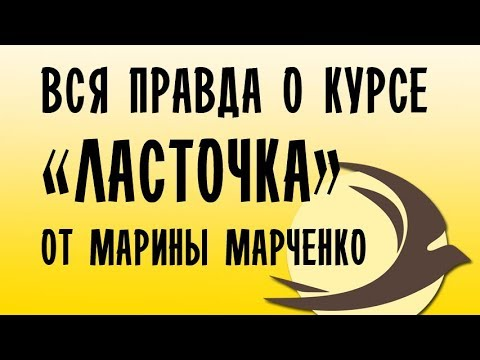 Вся правда о курсе ЛАСТОЧКА Марина Марченко | ОБЗОР
