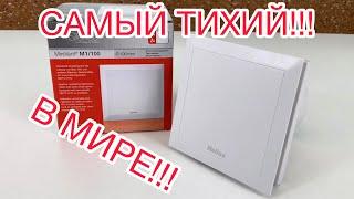 Helios MiniVent M1/100 - Самый тихий вентилятор в ванную комнату в Мире!