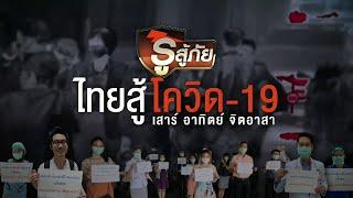 [Live] รู้สู้ภัย ไทยสู้โควิด-19 : ประเด็นข่าว (5 เม.ย. 63)