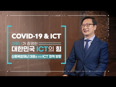 [KISDI 오피니언] 코로나가 증명한 대한민국 ICT의 힘 | 신종복합재난 대응을 위한 ICT정책 방향 동영상표지