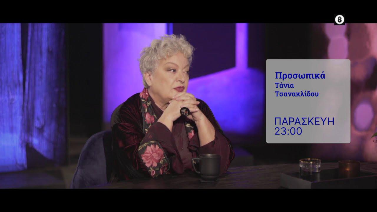 ΠΡΟΣΩΠΙΚΑ με την Έλενα Κατρίτση |  Τάνια Τσανακλίδου | Παρασκευή 15/01, 23:00, ΕΡΤ1